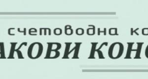 Лакова-консулт ЕООД - Лого