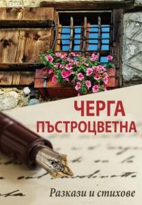 """четете в бр. 11/24 март 2016 г. на в. """"Тревненска седмица"""""""