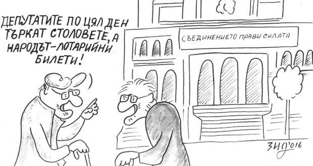 """бр. 12/30 март 2016 г. на в. """"Тревненска седмица"""""""