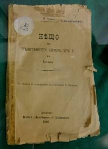 """бр. 15/20 април 2016 г. на в. """"Тревненска седмица"""""""