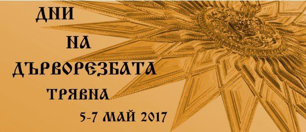 """""""Тревненска седмица"""" - 03.05.2017"""