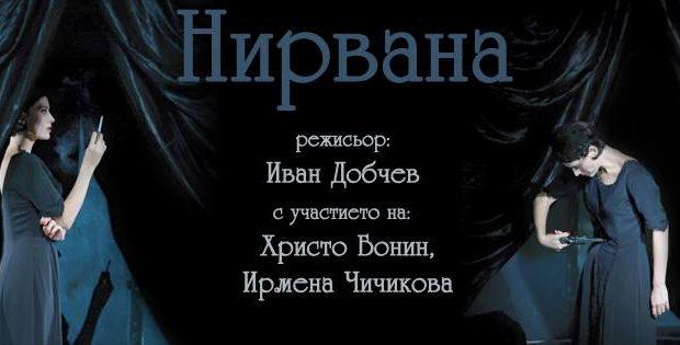 """Театър """"Сфумато"""" има удоволствието да Ви покани на постановката """"Нирвана"""""""