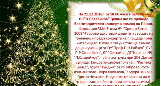 """""""Тревненска седмица"""" - 21.12.2016"""